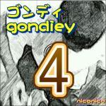 ゴンディ4