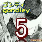 ゴンディ5