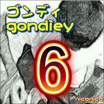ゴンディ6