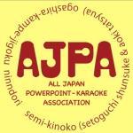 全NIPPONパワポカラオケ協会