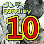 ゴンディ10