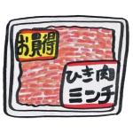 牛ミンチ(ニコ動版)