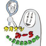 サブ放送用カオナシ③