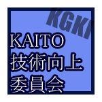 KAITO技術向上委員会