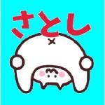 ★★さとし応援団★★