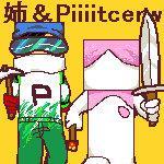 姉とPiiiitcrew