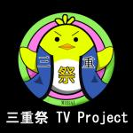 三重祭 TV