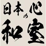 日本の心、和室