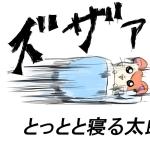 セシリア@変態