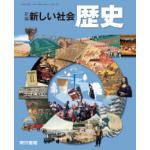歴史の教科書