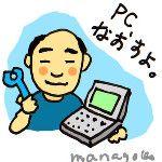 ながい@PC-Dock