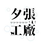 夕張ぃぃぃぃぃぃぃぃ!!!
