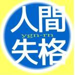 yuigenron
