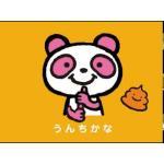 mono(うんち)