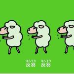 ひつじ(ФωФ)