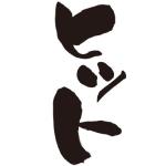 大塚愛さん☀☂☁⛄☀☂☁⛄☀☂☁