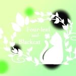 四つ葉と黒猫