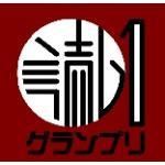 読ム-1グランプリ