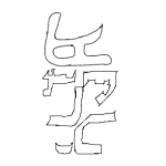 hiwa/shi
