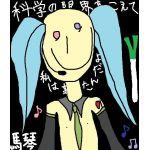 馬琴(まこと)
