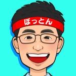 ぼっとん@放送垢