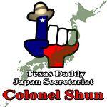 テキサス親父日本事務局