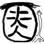 東雲 史人(ふ~じん)