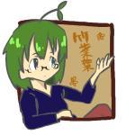 竹菜葉ジロウ