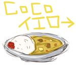 cocoイエロー