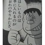 剛田・T・ジャイアンツ