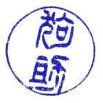 狗助(青)