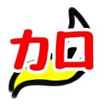 カロ狐@ゲーム実況