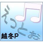 えっとぉ(越冬P)