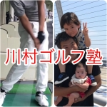 川村洋介ゴルフティーチングプロ