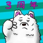 白犬モフモフ