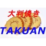 妖刀蟹蒲鉾
