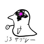 j3サブレ