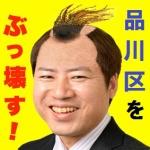 NHKから国民を守らない党久保田