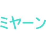 【ミヤーン】鼻膝骨折→リハビリ中