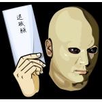 仔犬神スケキヨ