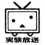 ニコニコ運営(実験放送)
