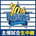 横浜DeNAベイスターズ戦生中継