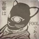 FOOL(投稿容量パンク中)