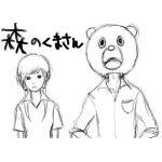 ysuke
