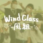 WindClass-風組-