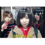 グロい三連星★★★