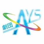 劇団AYS