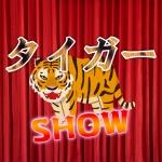 タイガーSHOW