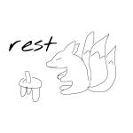 ★「rest」☆
