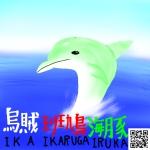 烏賊斑鳩海豚